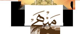 Manhaj online