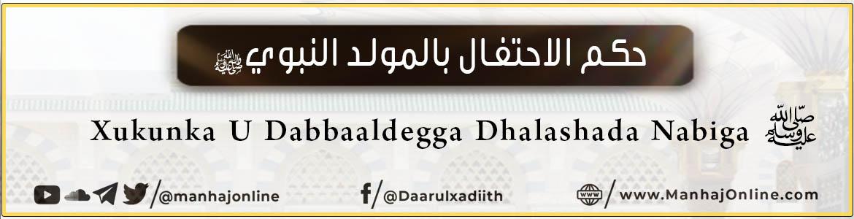 Xukunka U Dabbaaldegga Dhalashada Nabiga ﷺ