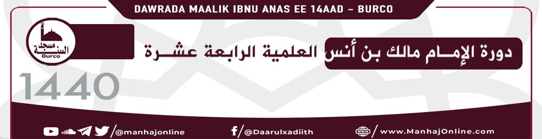 Dawrada Maalik Ibnu Anas ee 14aad – Burco – 1440
