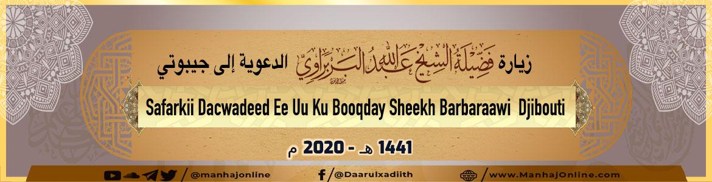 Safarkii Dacwadeed Ee Uu Ku Booqday Sheekh Barbaraawi Djibouti 1441