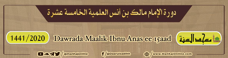 Dawrada Maalik Ibnu Anas ee 15aad – Burco – 1441